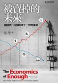 (二手書)被賣掉的未來:拚經濟,不該拚掉我們的未來
