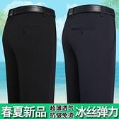 春夏季薄款西褲男寬鬆直筒中老年男士休閒長褲彈力中高腰爸爸褲子 快速出貨