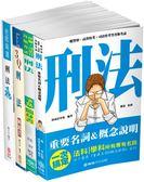 刑法完全學習套書(保成)(共4本)