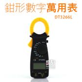 【妃凡】鉗形數字萬用表DT3266L 手持式攜帶電流表電壓表萬能表液晶萬用電表電阻電壓199