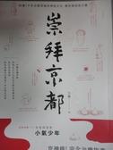 【書寶二手書T2/歷史_JOK】崇拜京都:秒懂!千年古都背後的神祇文化、歷史與民俗行事_三線