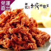 軒記-台灣肉乾王 泰式檸檬辣豬肉絲(160g/包,共三包)【免運直出】