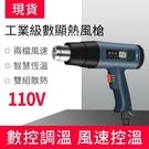 【快速出貨】 2000W數顯可調 手持熱風槍 汽車貼膜 烤槍 熱縮槍 工業熱風槍 便攜焊槍 熱縮膜吹風機