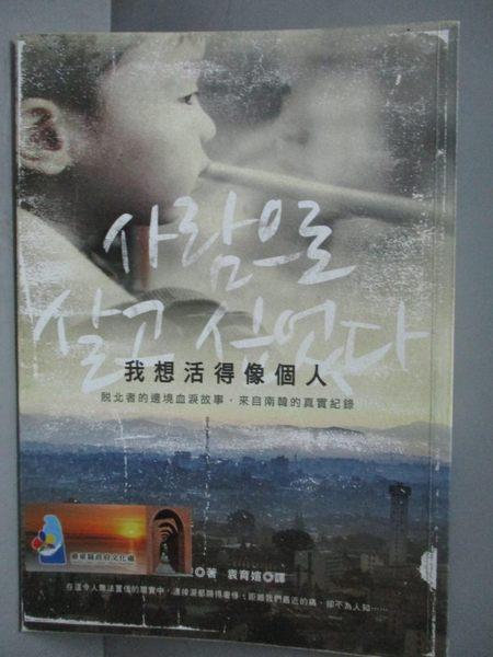【書寶二手書T5/社會_IST】我想活得像個人-脫北者的邊境血淚故事,來自南韓的真實紀錄_李學俊