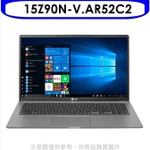 《結帳打9折》LG【15Z90N-V.AR52C2】銀15.6吋i5-1035G7含原廠鍵盤膜筆電