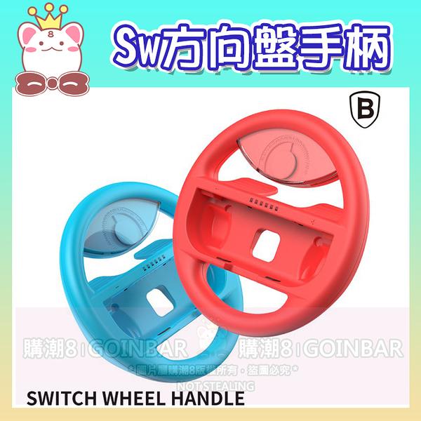 台灣正版授權|倍思Baseus SW 方向盤手柄(GS03) Switch方向盤 Switch配件 (購潮8)