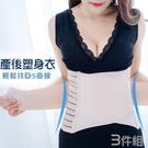 【MT0053】產後塑身衣加強三件組