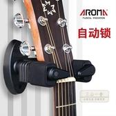 樂器架子 吉他掛鉤墻壁掛電木吉他的架子壁支架尤克里里固定架琴掛架-快速出貨