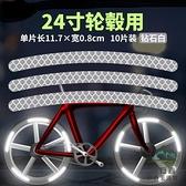 10片裝 反光條自行車貼紙防水貼山地車輪轂反光貼【步行者戶外生活館】