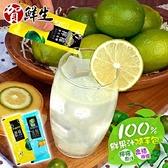 【南紡購物中心】100%檸檬冰磚隨手包任選8袋(檸檬/金桔)