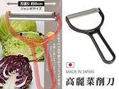 日本製 高麗菜削刀 高麗菜絲 菜絲 好拿握 削皮刀 水果刀 蘋果刀   《Life Beauty》