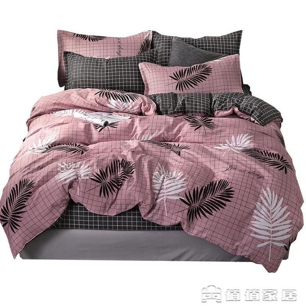 被套 網紅ins床單三件套床上用品學生宿舍單人1.5米被套單件1.2m兩件套 【母親節特惠】