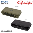 漁拓釣具 GAMAKATSU LE-500 [置物盒]