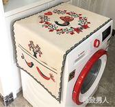 現代中式棉麻冰箱布藝洗衣機防塵罩SMY6978【極致男人】