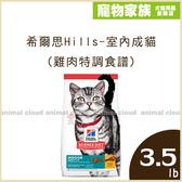 寵物家族-希爾思Hills-室內成貓(雞肉特調食譜)3.5磅(1.59kg)