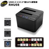 """[哈GAME族]免運費 可刷卡 伽利略 USB3.0 2.5/3.5"""" 雙SATA硬碟座 RHU08  雙用硬碟座 支援Win10"""