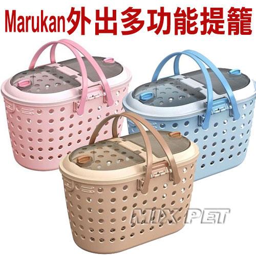 ◆MIX米克斯◆日本Marukan.寵物外出多功能提籠,附肩背袋可斜背,貓咪或小型犬適用