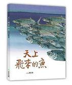 天上飛來的魚 步步 (購潮8)