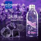 情趣用品 Quan Shuang 冰感按摩油‧按摩 潤滑性愛生活潤滑液 150ml﹝薰衣草香味﹞