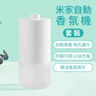小米 米家自動香氛機 套裝 | 自動噴香 | 四檔可調 | USB充電