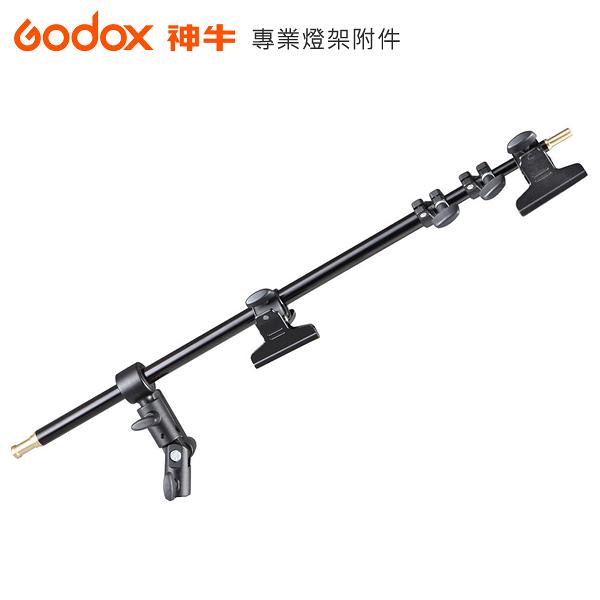 EGE 一番購】GODOX【LSA-15】170cm 吊臂 Boom Arm with Clamp【公司貨】