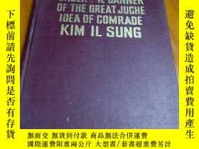 二手書博民逛書店UNDER罕見THE BANNER OF THE GREAT JUCHE IDEA OF COMRADE KIM