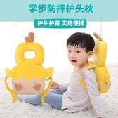 店長推薦寶寶防摔頭部保護墊 透氣 嬰兒 學步 防摔枕頭 防撞護頭帽防后摔