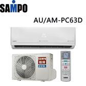 【SAMPO聲寶】10-13坪變頻分離式冷氣AU-PC63D/AM-PC63D