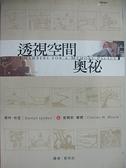 【書寶二手書T1/建築_H6P】透視空間奧秘_唐林‧林登,查爾斯‧摩爾