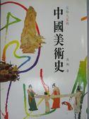 【書寶二手書T1/少年童書_QCH】寫給大家的中國美術史_蔣勳