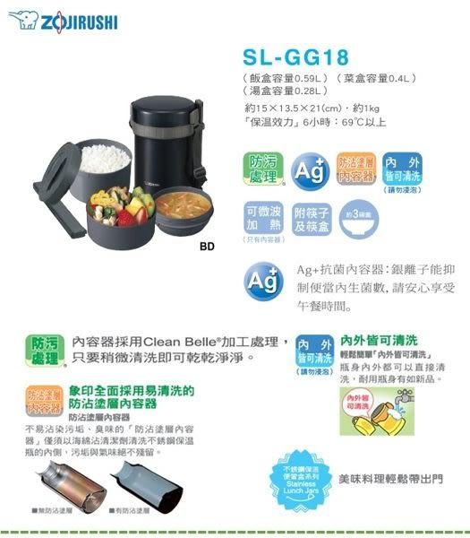 象印*3碗飯*不鏽鋼真空保溫便當盒 SL-GG18(免運費)