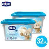 chicco-超濃縮嬰兒洗衣膠囊16入*2盒
