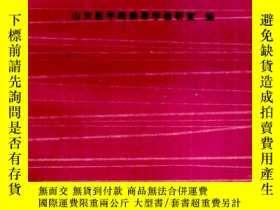 二手書博民逛書店罕見致病微生物與寄生蟲1973年1版1印Y205083 山東醫學