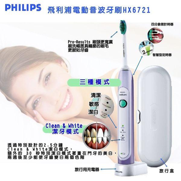 【贈HX6063三入標準型刷頭】PHILIPS 飛利浦 HX6721 / HX-6721 Sonicare 潔白型音波震動牙刷
