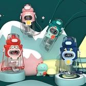 兒童水杯男孩高顏值吸管杯子女可愛大容量便攜水壺夏天學生【聚物優品】