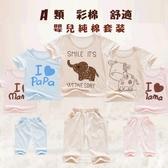 *╮小衣衫S13╭*兒童寶寶嬰兒短袖純棉套裝  1060703