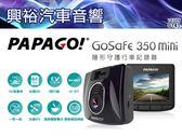 【PAPAGO】GoSafe 350mini 高畫質行車記錄器*140廣角/F2.0大光圈/可選購GPS模組