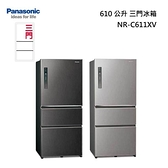 Panasonic【NR-C611XV】國際牌無邊框鋼板610公升三門冰箱 自動製冰 新鮮急凍結