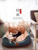 加大號!!狗窩可拆洗四季通用寵物狗床墊子大型犬貓窩