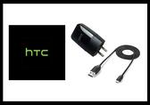 HTC P900原廠旅行充電器+M410傳輸充電線組 (台灣原廠公司貨-密封袋包裝)