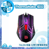 Thermaltake 曜越 TALON 塔龍 光學引擎電競滑鼠 (左右手通用)(MO-TLN-WDOOBK-01)