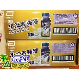 [COSCO代購] ENSURE PEDIASURE ELITE 亞培小安素心口如一菁選237毫升24罐 _C106137