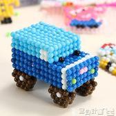 拼豆 水霧神奇魔法珠兒童手工diy制作水珠拼豆豆拼圖男孩女孩玩具套裝igo 寶貝計畫