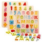 數字母積木拼圖女男孩寶寶幼兒童早教益智玩具 1-2-3-4-5-6半周歲  居家物語