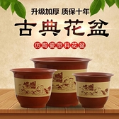 4個裝 加厚塑料仿陶瓷花盆栽花盆室內陽臺盆景【英賽德3C數碼館】
