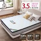 床墊 / 3.5尺 中鋼獨立筒 /黃金海岸 3線乳膠蜂巢式獨立筒床墊 標準雙人新竹以北免運 B2135 愛莎家居