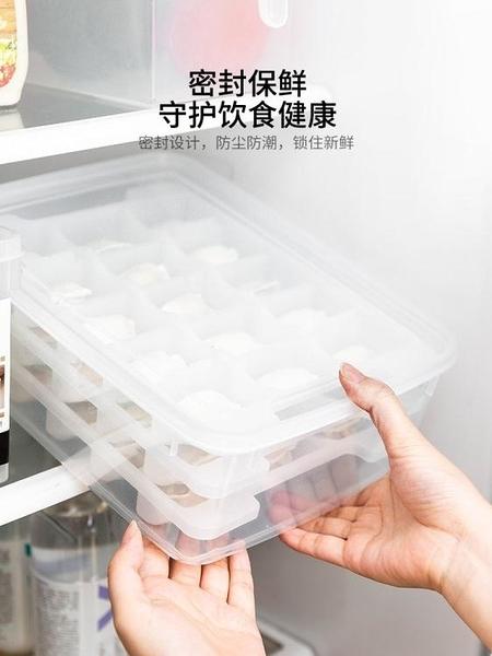 摩登主婦家用餃子盒冷凍冰箱保鮮收納盒凍餃子多層速凍水餃餛飩