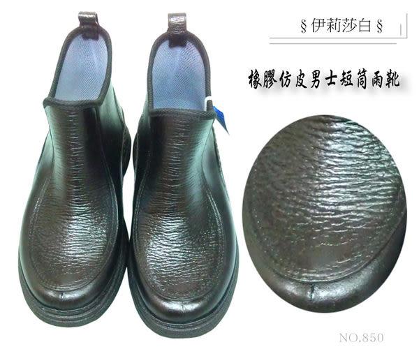 日本製雨鞋/雨靴-紳士百搭厚底橡膠仿皮男性雨鞋~日本製(850-黑色)