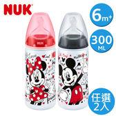 德國NUK-米奇寬口徑PP奶瓶300ml-附2號中圓洞矽膠奶嘴6m+(兩入顏色隨機出貨)