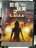 挖寶二手片-C04-078-正版DVD-電影【致命玩笑2】-尼克才諾 妮齊愛考斯